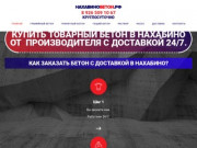 Предлагаем купить строительный бетон. Компания Нахабинобетон.рф. (Россия, Нижегородская область, Нижний Новгород)