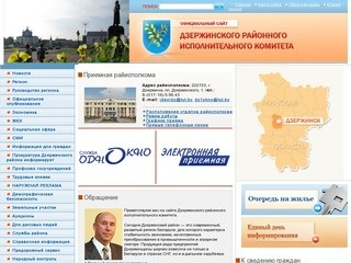 Dzerzhinsk.minsk-region.by