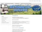 Официальный сайт пассажирского предприятия Сосновского района Нижегородской области оказывающее