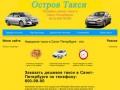 Такси в Санкт-Петербурге (все районы СПб) 24 часа в сутки, 7 дней в неделю (телефон: 600-99-90)