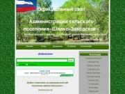 Официальный сайт Администрации сельского поселения Шилко-Заводское