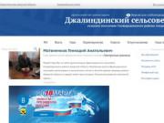 Джалиндинский сельсовет сельское поселение Сковородинского района Амурской области