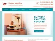Стоматологическая клиника (Россия, Тульская область, Тула)
