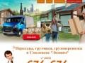 Грузовое Такси с Грузчиками в Смоленске *Эконом*тел 674-674 (Россия, Смоленская область, Смоленск)