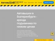 Аренда автовышек на различные сроки (Россия, Свердловская область, Екатеринбург)