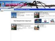 Официальный сайт Администрации города НОЯБРЬСК