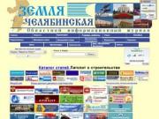 """""""Земля Челябинская"""" - областной информационный журнал"""