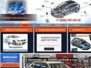Автогаз Мытищи: установка и обслужвание ГБО