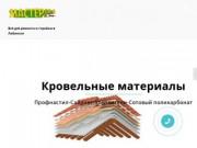 МастерОКей - Всё для ремонта и стройки в Лабинске |