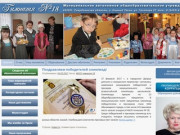 Официальный сайт Гимназии №18, г. Нижний Тагил