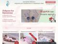 Подушка для беременных Северодвинск купить