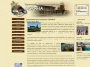 База отдыха МОРЯНА - рыбалка и охота на раскатах