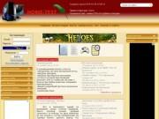 Home-test.biz - описание браузерных игр (Украина, Киевская область, Киев)