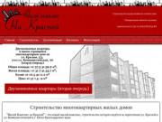 Жилой Комплекс на Красной