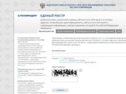 Реестр запрещённых в РФ сайтов (Роскомнадзор)