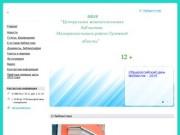 """Муниципальное бюджетное учреждение """"Библиотека города Малоархангельска"""""""