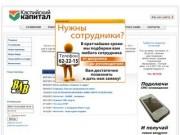 Финансовый магазин-Каспийский Капитал