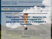 """Парадром """"Чегем"""" - полеты на парапланах для новичков и профи"""