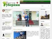 Вести Губернии - Официальный сайт издания