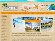Туристическое агентство Баунти г. Старый Оскол