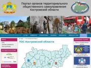 | Портал органов территориального общественного самоуправления Костромской области