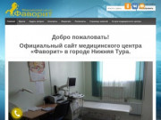 Медицинский центр Фаворит Нижняя Тура