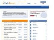 Участие в проекте Clіck Travel