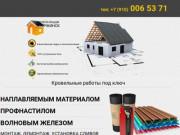 Кровельные работы под ключ всеми видами материала. (Россия, Нижегородская область, Дзержинск)