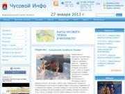 Чус Инфо— информационный сайт Чусового