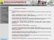 Krasn.mosreg.ru