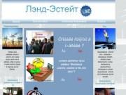 Газ   Электричество   Регистрация недвижимости   Оформление документов