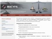 Приволжское Коллекторское Агентство МАГУРА - юридические и коллекторские услуги в Нижнем Новгороде