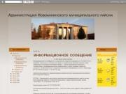 Информация о торгах администрации Новоаннинского района