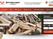 Купить дрова в Химках: березовые колотые дрова с доставкой