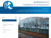 Северодвинская городская станция по борьбе с болезнями животных