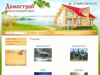 Дома, бани, беседки из клееного бруса г. Москва Домострой
