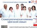 Stomafamily39.ru — Стоматогическая клиника Для всей семьи