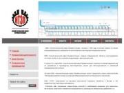 Нижнетагильский завод промышленной вентиляции