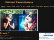 Сайт фотогафа Каширина Максима. Организация профессиональных фотосессий в городе Москве