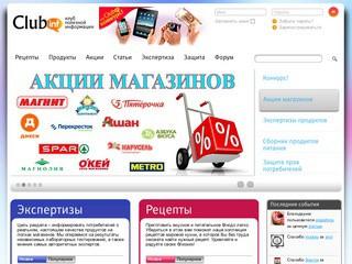 Клуб полезной информации о качестве продуктов, рецептах и здоровье