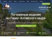 ВудМастер СПб - Изделия из Горно-Алтайского кедра
