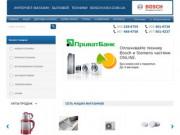 Фирменный Интернет-магазин Bosch  официальный дилер бытовой техники Bosch  и Siemens (Украина, Киевская область, Киев)