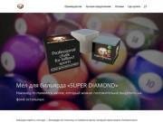 Мел для бильярда «SUPER DIAMOND» (Украина, Ровненская область, Ровно)