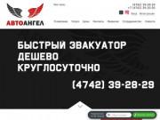 АВТОАНГЕЛ - Эвакуация аварийных и неисправных автомобилей Липецк и область