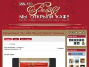 """Кафе """"Вишня"""" - Официальный сайт кафе """"Вишня"""" Каменск-Уральский"""