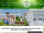 Турейка-Парк | Коттеджный поселок в Наро-Фоминске