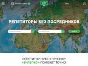 Личный репетитор. Поиск преподавателей. (Россия, Нижегородская область, Нижний Новгород)