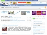 Долгопа.орг — Неофициальный Долгопрудненский информационный сайт