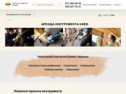 Юзаем - аренда, прокат инструмента для ремонта (Украина, Киевская область, Киев)
