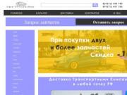 Уфа-Авторазбор — Самый большей Авторазбор в Уфе